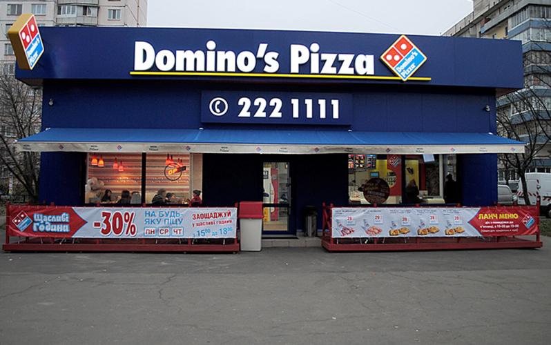 Domino`s Pizza на просп. Оболонском