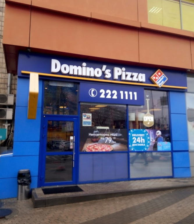 Domino`s Pizza на проспекте Соборности