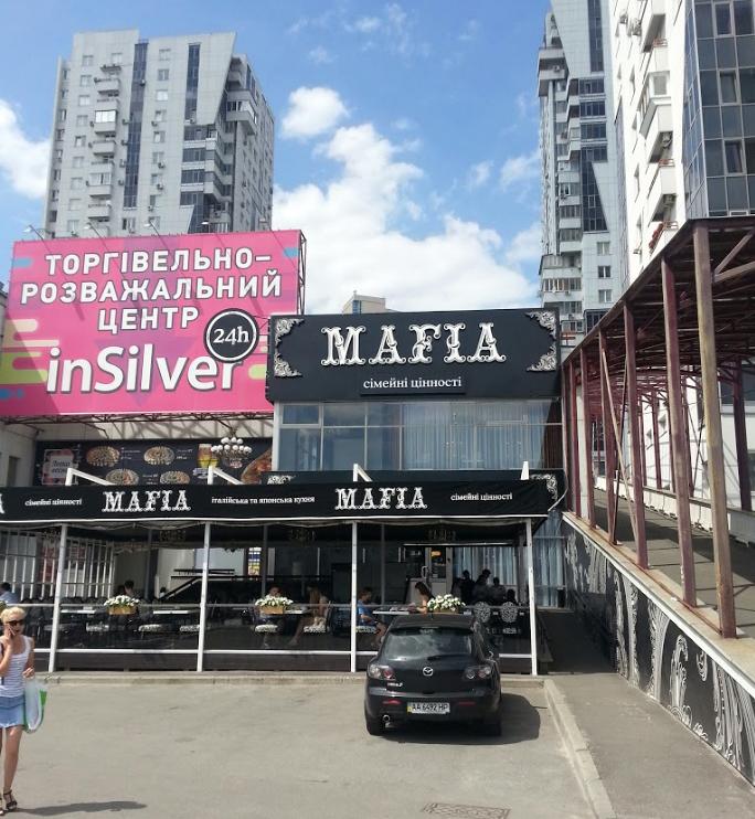 Ресторан MAFIA на Григоренка