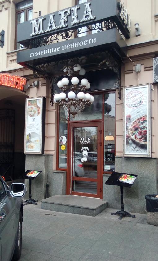 Ресторан MAFIA на Подоле