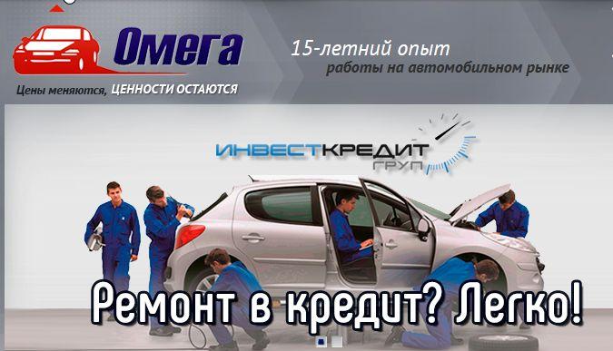 Автосалон и СТО Омега