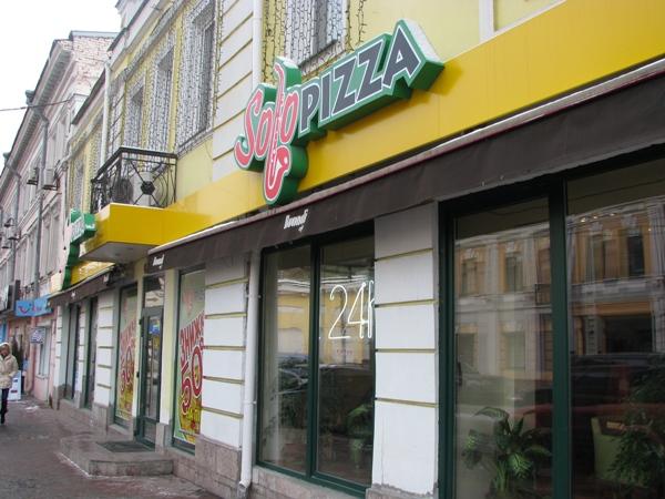 Пиццерия Solo Pizza на ул. Сагайдачного