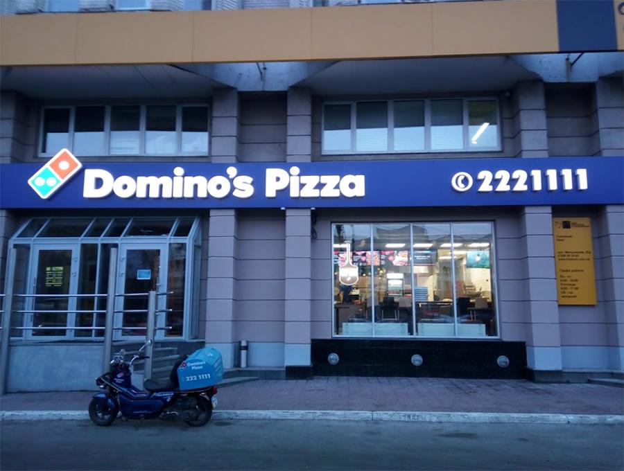 Domino's Pizza на ул. Мельникова