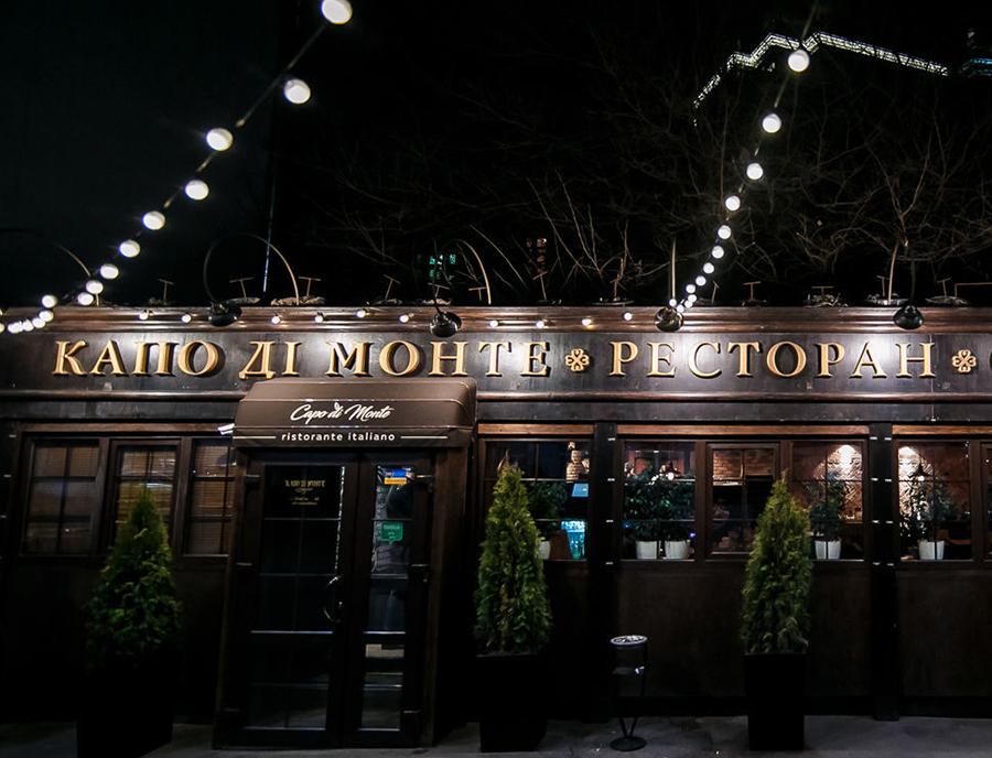 Итальянский ресторан Capo Di Monte на Саксаганского