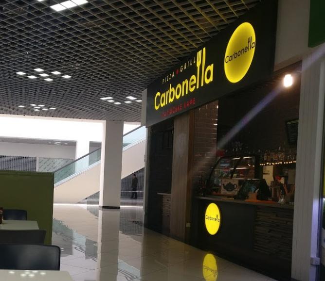 Пиццерия Carbonella в ТЦ Городок