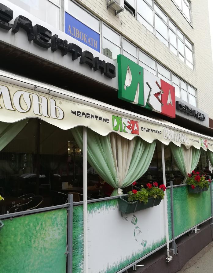 Пиццерия Челентано на ул. Спасской