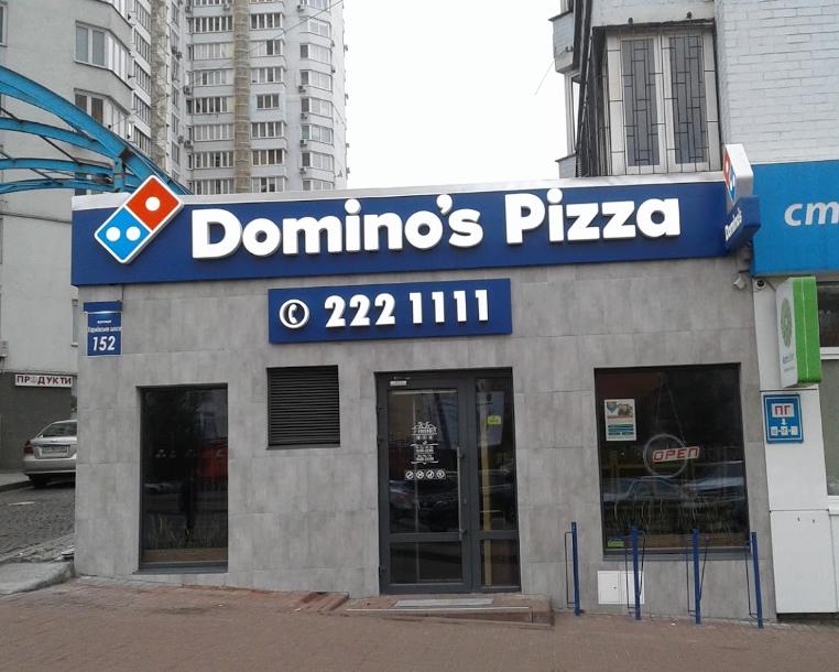 Domino`s Pizza на Харьковском шоссе
