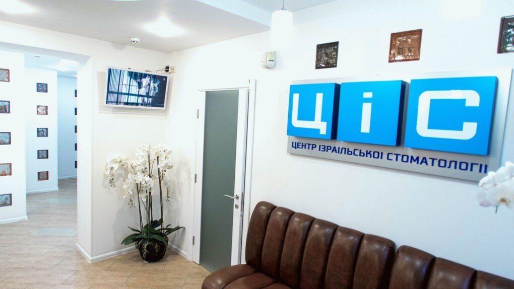 Центр Израильской стоматологии на Шептицкого