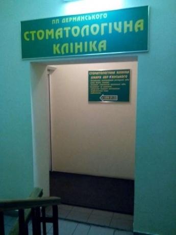 Стоматологическая клиника доктора Дерманского
