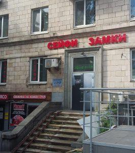 """Магазин """"Сейфы, замки"""" ул.Бойчука 2/34"""