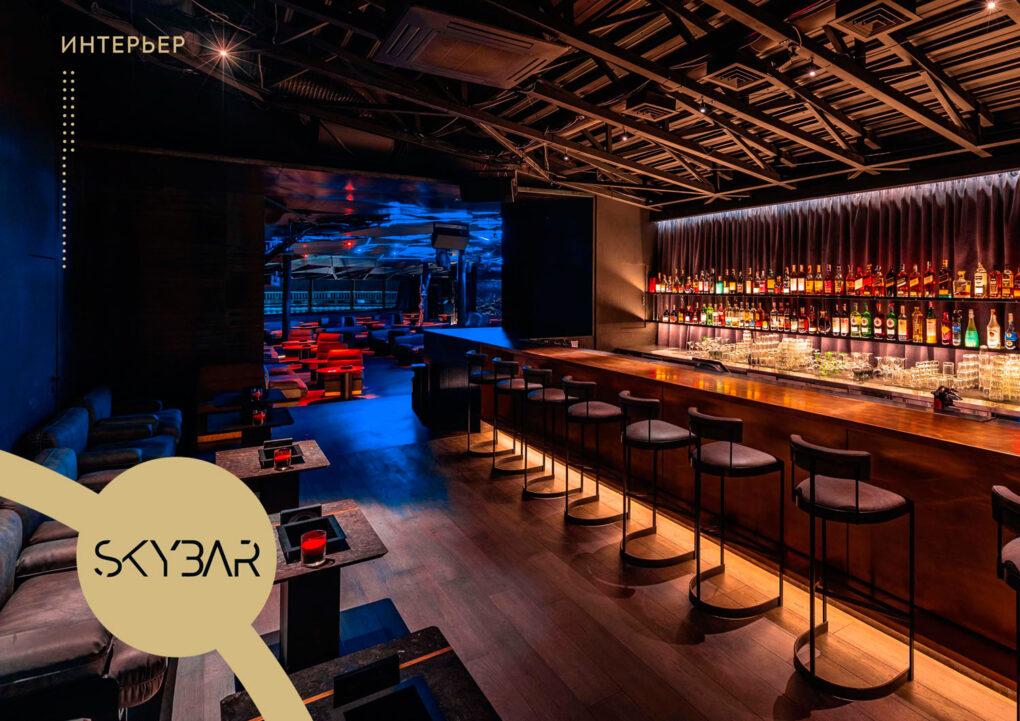 Ночной клуб Skybar