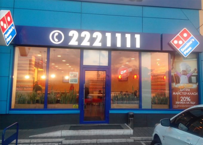 Domino`s Pizza в ТЦ Глобал UA - детские мастер-классы