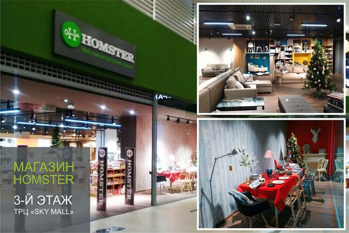 Магазин мебели HOMSTER в ТРЦ Sky Mall